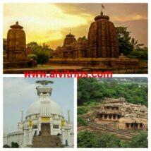 भुवनेश्वर के दर्शनीय स्थल – भुवनेश्वर के मंदिर – भुवनेश्वर के टॉप 10 पर्यटन स्थल
