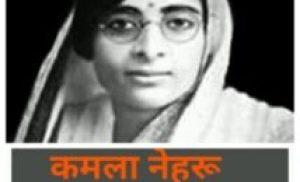 कमला नेहरू की जीवनी – कमला नेहरू का जीवन परिचय