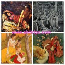 नल और दमयंती की कहानी – नल और दमयंती का विवाह स्वयंवर व प्रेम कथा