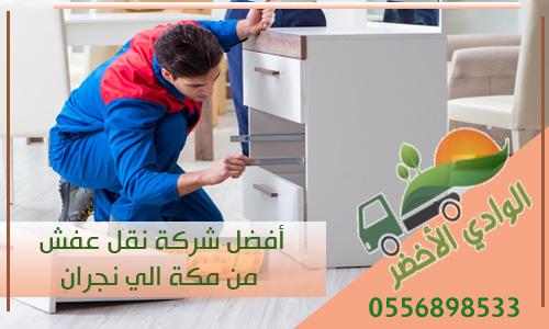 أفضل شركة نقل عفش من مكة الى نجران
