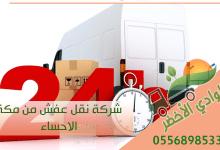 شركة نقل عفش من مكة الى الاحساء