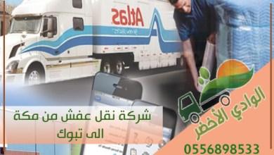 شركة نقل عفش من مكة الى تبوك