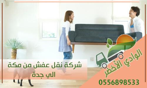 شركة نقل عفش من مكة الي جدة