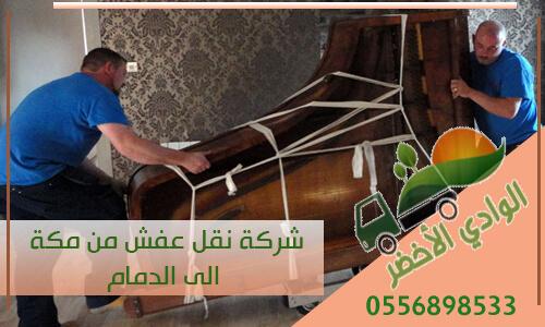 شركة نقل عفش من مكة الى الدمام