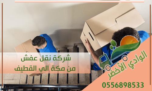 شركة نقل عفش من مكة الي القطيف