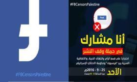 """حملة """"وقف النشر"""" على فيسبوك.. احتجاجاً على تواطئه مع الاحتلال"""