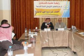 """""""علماء فلسطين"""" تعقد ندوة شرعية بعنوان حصار غزة وواجب الأمة"""