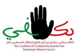 بكفي يا شركة الاتصالات.. هل يأخذ الحراك الفلسطيني حقوقه؟