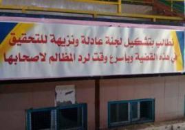 """غزة.. ضحايا تجارة تشغيل الأموال """"الكردي والروبي"""" تفوض لجنة للدفاع عن حقوقهم"""