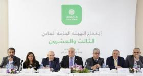 الهيئة العامة لمساهمي بنك القدس تقر توزيع أرباح بنسبة 20%