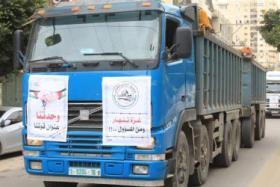"""القطاع الخاص في غزة يُحذر من إعلان """"عصيان إقتصادي"""""""
