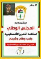 رئيس الهيئة الوطنية للمتقاعدين العسكريين يتوجه الى رام الله لحضور اجتماع المجلس الوطني