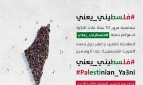 #فلسطيني_يعني .. وسم الفلسطينيين في ذكرى النكبة