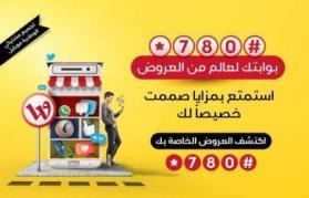 """حملة """"780"""" من الوطنية موبايل.. بوابتك لعالم من العروض"""