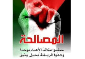 الاخوة في حماس والاخوة في فتح.. السياسي والمقاوم و البندقية والقلم