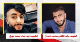 شهيدان برصاص الاحتلال في نابلس