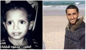 عائلة شقفة تتبرأ من ابنها قاتل الطفل محمود برفح