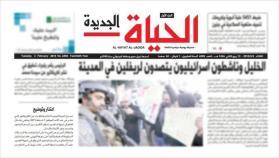 نقابة الصحفيين تستنكر.. نيابة غزة تمنع توزيع صحيفة الحياة الجديدة بغزة