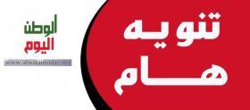 تنويه هام صادر عن اللجنة الوطنية الاسلامية للتنمية والتكافل الاجتماعي