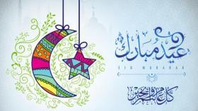 مرصد فلسطين الفلكي: الأحد أول أيام عيد الفطر في جميع الدول العربية