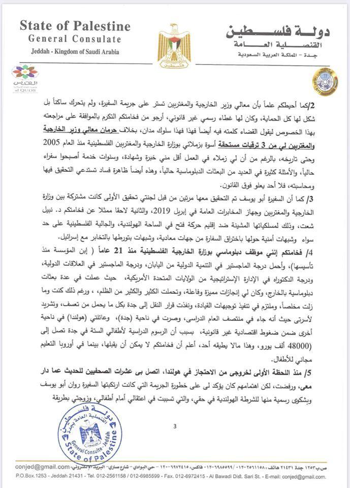 33 - بالوثائق..  سفيرة فلسطين بهولندا متهمة بالفساد والعمالة للاحتلال