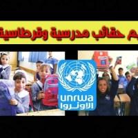 رابط التسجيل للحقائب المدرسية والقرطاسية الأونروا اليونيسيف بالتعاون مع تعليم غزة