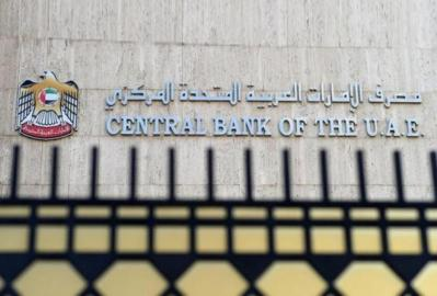 مصرف الإمارات المركزي: ارتفاع الاحتياطيات الأجنبية بنسبة 0.4% إلى نحو 355 مليار درهم في أغسطس