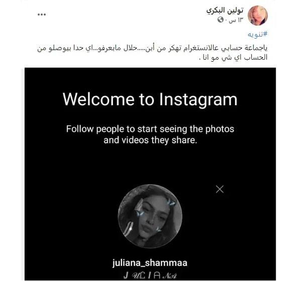 نشرت تولين البكري منشور على حسابها الشخصي على الفيس بوك وأعلنت عن تهكير هاتفها وحسابها الشخصي