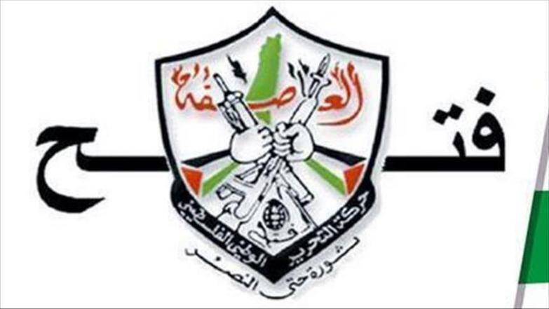 غزة : كوادر من فتح تتظاهر مطالبة الرئيس عباس بالمساواة و انصافها ماليا