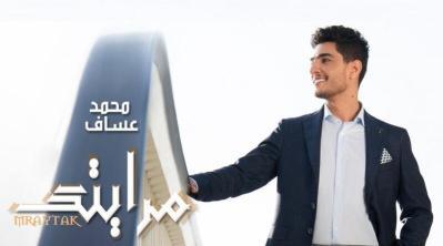 """محمد عساف يطلق جديده """"مرايتك"""" ومفاجأة لجمهوره (شاهد)"""