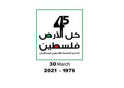 """تحت شعار """"كل الأرض فلسطين"""".. انتهاء التحضيرات لإطلاق فعاليات يوم الارض"""