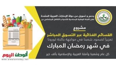 في شهر رمضان مشروع القسائم الشرائية بقيمة 140 شيكل