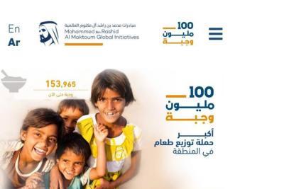"""مرفق الرابط.. محمد بن راشد يطلق حملة """"100 مليون وجبة"""" في 20 دولة"""