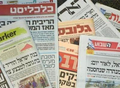 الدعم المالي الأميركي لفلسطين يتصدر عناوين الصحف العبرية
