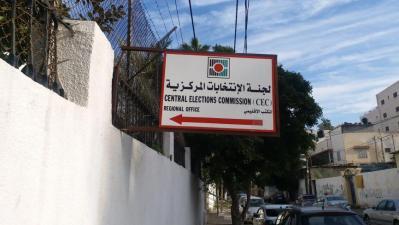 لجنة الانتخابات: استلمنا أربعة اعتراضات على المرشحين وتم الرد عليها