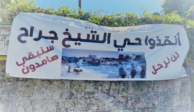 الأردن: سلمنا السلطة الفلسطينية وثائق تثبت ملكية أهالي الشيخ جراح لمنازلهم