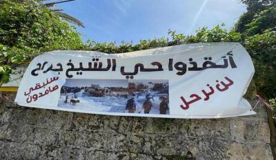 أهالي الشيخ جراح يقدمون ردهم للمحكمة: رفض لأي صفقة مع المستوطنين