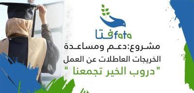 أسماء المستفيدة من المشروع.. تنويه مهم صادر عن جليلة دحلان بخصوص مشروع التشغيل المؤقت