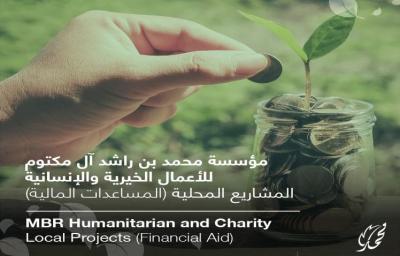 مؤسسة محمد بن راشد الخيرية تطلق رابط تقديم طلب مساعدة مالية