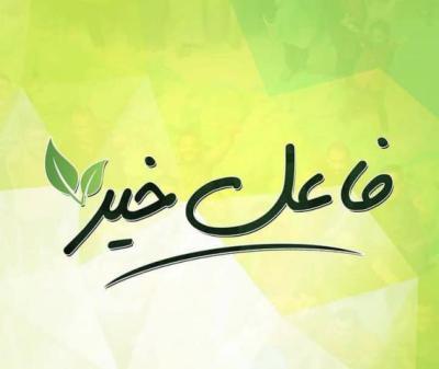 أرقام أهل الخير ورجال أعمال يقدمون مساعدات مالية من السعودية