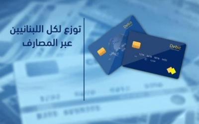 لنحو 750 ألف أسرة لبنانية.. البطاقة التمويلية: 15دولاراً للفرد