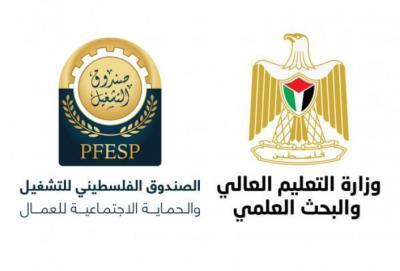 التعليم العالي والصندوق الفلسطيني للتشغيل يُطلقان برنامجاً متخصصاً لتدريب وتشغيل الخريجين