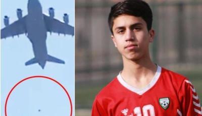 وفاة لاعب منتخب أفغانستان بعد سقوطه من طائرة أميركية