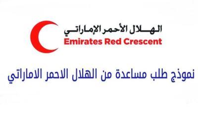 قم بتقديم طلب مساعدة الآن من الهلال الأحمر الإماراتي