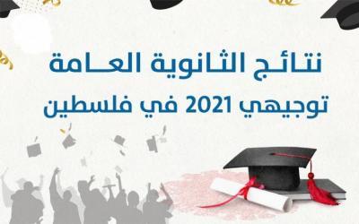 تغطية مباشرة.. نتائج الثانوية العامة 2021 – توجيهي في فلسطين