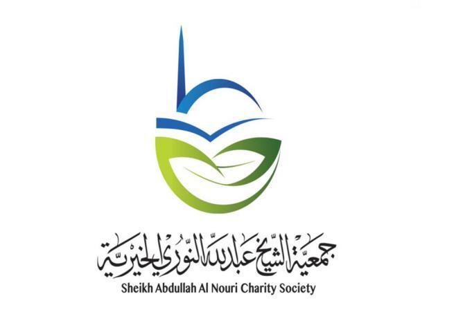 رقم هاتف جمعية الشيخ عبد الله النوري الخيرية وآلية طلب مساعدة