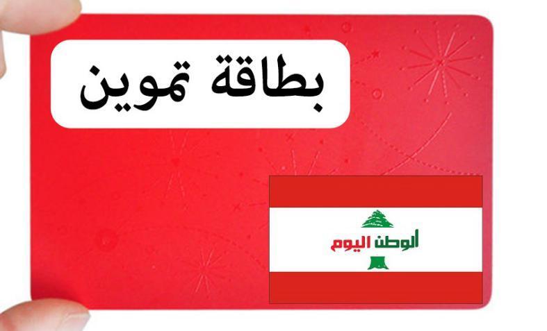 شروط وخطوات التسجيل في البطاقة التموينية لبنان daem impact gov lb lebanon