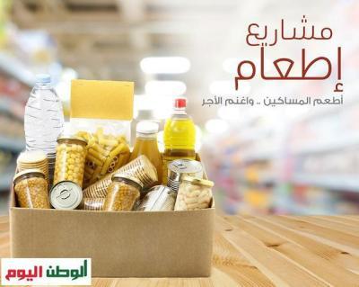 إليكم رابط التسجيل للحصول المساعدات الغذائية من الهلال الأحمر