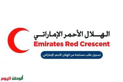 طريقة التسجيل في مساعدات الهلال الأحمر الإماراتي