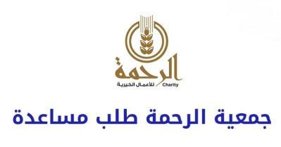 شروط تقديم طلب المساعدة إلى جمعية الرحمة - الإمارات